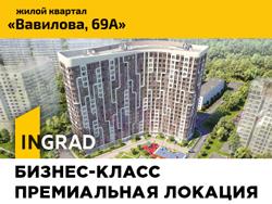 ЖК «Вавилова, 69А», метро Университет. Скидки! Квартиры от 10,1 млн руб. Панорамные